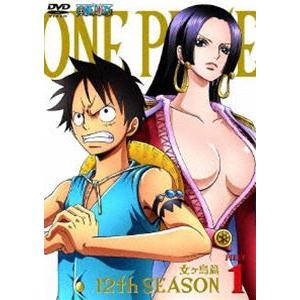 ONE PIECE ワンピース 12THシーズン 女ヶ島篇 PIECE.1 [DVD]|starclub