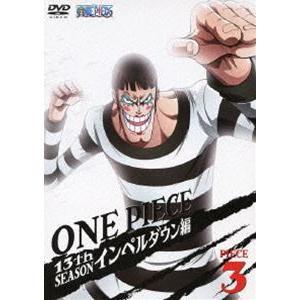 ONE PIECE ワンピース 13THシーズン インペルダウン編 piece.3 [DVD]|starclub