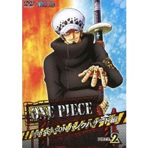 ONE PIECE ワンピース 16THシーズン パンクハザード編 piece.2 [DVD]|starclub