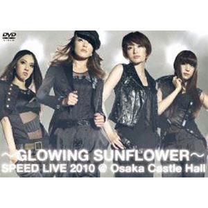 SPEED/GLOWING SUNFLOWER SPEED LIVE 2010@大阪城ホール [DVD]|starclub