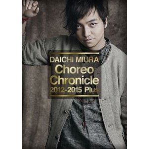 三浦大知/Choreo Chronicle 2012-2015 Plus [DVD]|starclub