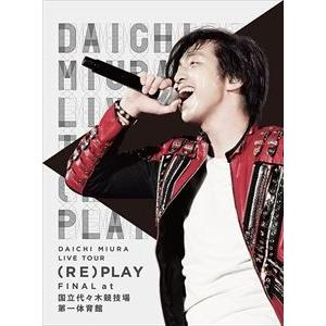 三浦大知/DAICHI MIURA LIVE TOUR(RE)PLAY FINAL at 国立代々木競技場第一体育館 [DVD]|starclub
