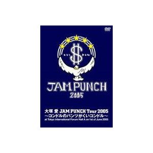 大塚愛/JAM PUNCH Tour 2005〜コンドルのパンツがくいコンドル〜(通常盤) [DVD]|starclub