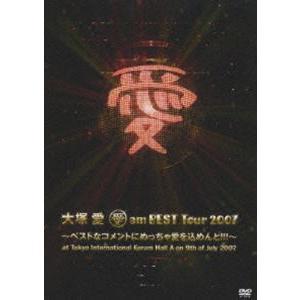 大塚愛/愛 am BEST Tour 2007 ベストなコメントにめっちゃ愛を込めんと!!!(スペシャル盤) [DVD]|starclub