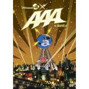 Channel@×AAA 其の弐 [DVD]|starclub