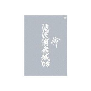 滝沢秀明/滝沢演舞城 '08 [DVD]|starclub