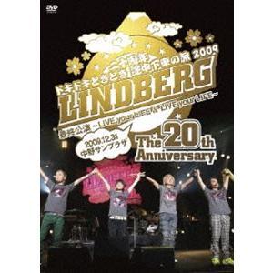 LINDBERG 二十周年 ドキドキときどき 途中下車の旅 2009 最終公演(通常版) [DVD] starclub