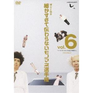 とんねるずのみなさんのおかげでした 博士と助手 細かすぎて伝わらないモノマネ選手権 vol.6 シーズン1ファイナル〜穴と哀しみの果てに〜 EPISODE15 [DVD]|starclub