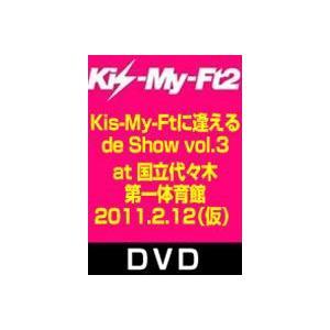 Kis-My-Ftに逢えるde Show vol.3 at 国立代々木競技場第一体育館 2011.2.12 [DVD]|starclub