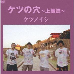 ケツメイシ/ケツの穴 〜上級篇〜 [DVD]|starclub