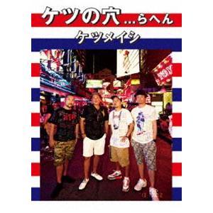 ケツメイシ/ケツの穴...らへん [DVD]|starclub