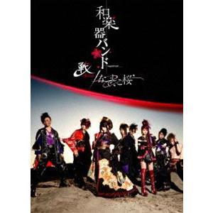 和楽器バンド/ 戦-ikusa- / なでしこ桜 [DVD]|starclub