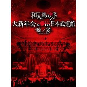 和楽器バンド 大新年会2016 日本武道館 -暁ノ宴-(CD2枚付) [DVD]|starclub