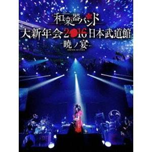 和楽器バンド 大新年会2016 日本武道館 -暁ノ宴- [DVD]|starclub