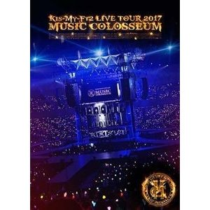 Kis-My-Ft2/LIVE TOUR 2017 MUSIC COLOSSEUM(初回盤)(DVD)