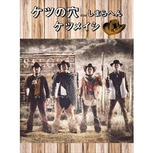 ケツメイシ/ケツの穴...しまらへん [DVD]|starclub