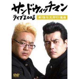 サンドウィッチマン ライブ2008 新宿与太郎行進曲 [DVD]|starclub