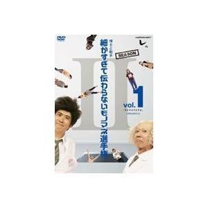 とんねるずのみなさんのおかげでした 博士と助手 細かすぎて伝わらないモノマネ選手権 Season2 Vol.1 「デオデオデオデオ」EPISODE16 [DVD]|starclub