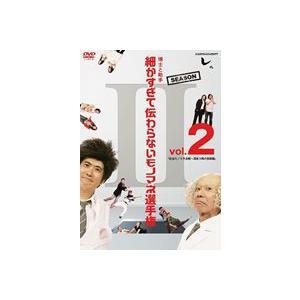 とんねるずのみなさんのおかげでした 博士と助手 細かすぎて伝わらないモノマネ選手権 Season2 Vol.2 「紅白モノマネ合戦〜深夜3時の奇跡編」 [DVD]|starclub