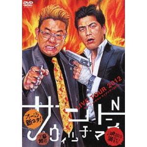 サンドウィッチマン ライブツアー2012 [DVD]|starclub