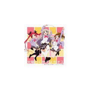 【クリアランス】 種別:CD 後ろから這いより隊G(ニャル子×クー子×珠緒) 解説:TVアニメ『這い...
