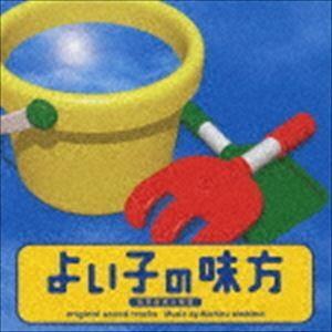 大島ミチル / 日本テレビ系土曜ドラマ よい子の味方 オリジナル・サウンドトラック [CD]|starclub