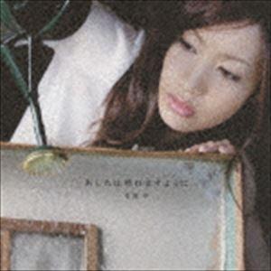 """種別:CD 中村中 解説:2006年にデビューしたシンガーソングライター""""中村中(なかむら あたる)..."""