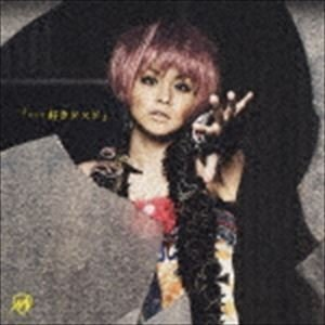 misono / 「…好き×××」/0時前のツンデレラ〜Piano Ver.〜(ジャケットB) [CD]|starclub