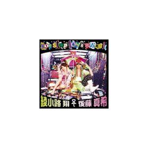綾小路翔<愛愛傘>後藤真希 / Non stop love 夜露死苦!!(CD+DVD) [CD]|starclub