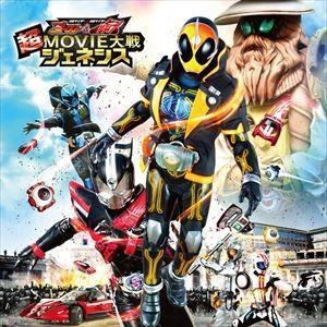 仮面ライダー×仮面ライダー ゴースト&ドライブ 超MOVIE大戦ジェネシス サウンドトラック [CD]|starclub