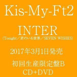 Kis-My-Ft2/INTER(Tonight/君のいる世界/SEVEN WISHES)(初回生産限定盤B/CD+DVD)(CD)