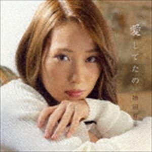 増田有華 / 愛してたの(CD(スマプラ対応)) [CD]