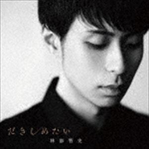 おまけ付 だきしめたい 林部智史 SingleCD+DVD AVCD-83881-SKの商品画像