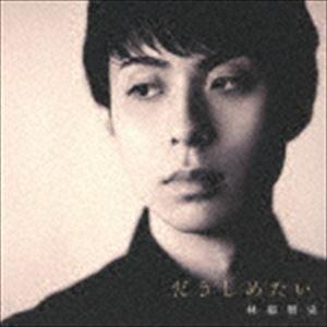 林部智史 / だきしめたい(通常デラックス盤/CD+DVD) [CD]