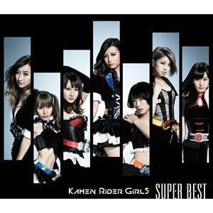 仮面ライダーGIRLS / SUPER BEST(2CD+DVD) [CD]|starclub