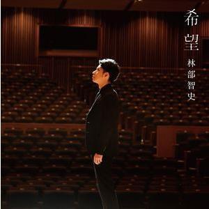林部智史 / 希望(CD+DVD) [CD] starclub