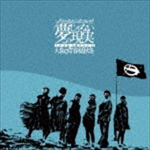 大阪☆春夏秋冬 / ガチ上がるハイテンションまで夢じゃないこの現実(CD+Blu-ray) [CD]|starclub