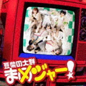 豆柴の大群 / まめジャー!(通常盤/CD盤) [CD]|starclub