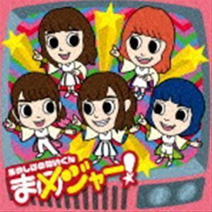 豆柴の大群 / まめジャー!(通常盤/キッズ盤) [CD]|starclub