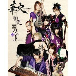 和楽器バンド/華火 [Blu-ray]|starclub