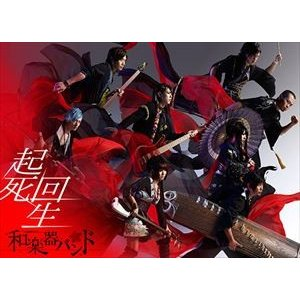 和楽器バンド/起死回生 [Blu-ray]|starclub