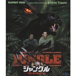 ジャングル サバイバル・ゲーム [Blu-ray]
