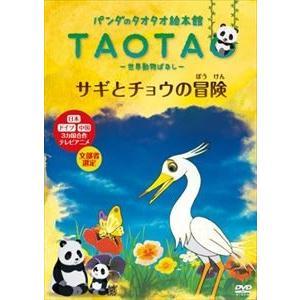 パンダのタオタオ絵本館 サギとチョウの冒険(ぼうけん) 世界動物ばなし [DVD]|starclub