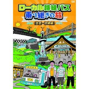 ローカル路線バス乗り継ぎの旅 出雲〜枕崎編 [DVD]|starclub