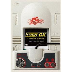 ゲームセンターCX PCエンジン スペシャル [...の商品画像