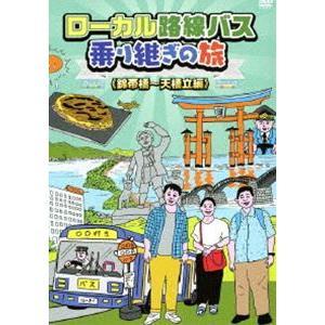ローカル路線バス乗り継ぎの旅 錦帯橋〜天橋立編 [DVD]|starclub