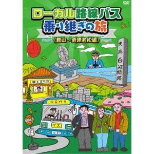 ローカル路線バス乗り継ぎの旅 館山〜会津若松編 [DVD]|starclub