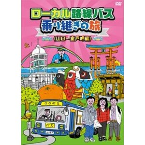 ローカル路線バス乗り継ぎの旅 山口〜室戸岬編 [DVD]|starclub