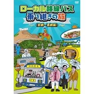 ローカル路線バス乗り継ぎの旅 宮崎〜長崎編 [DVD]|starclub