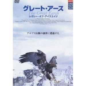 グレート・アース 1〜レガシー・オブ・アイスエイジ〜 [DVD]|starclub